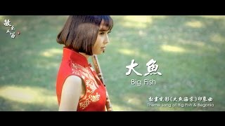【中国民乐欣赏】Chinese Traditional Music 董敏笛曲《大鱼》Theme song of Big Fish & Begonia