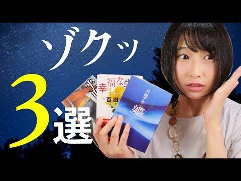 思わずゾクッおすすめ短編小説集3選本の紹介