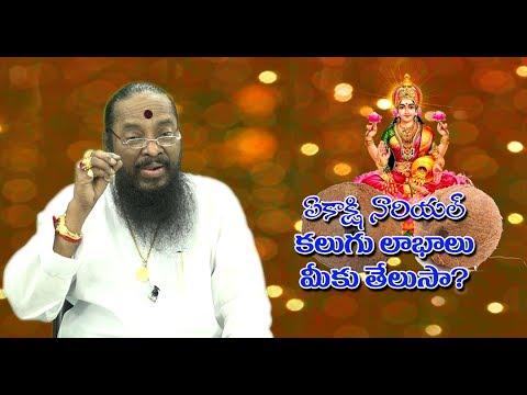 Ekashi Nariyal || ఏకాక్షి నారియల్ || DR. K.ATCHI REDDY || OM SHAKTHI TV