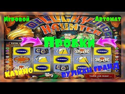 Бесплатные игровые автоматы пробки