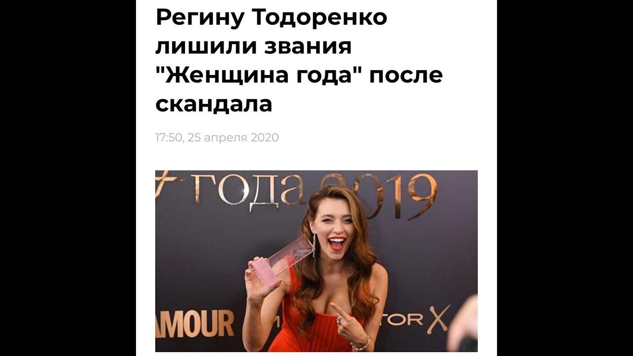 Скандал с Региной Тодоренко