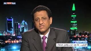 اليمن.. ما بعد عدن وقبل صنعاء