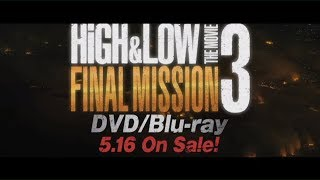 「HiGH&LOW THE MOVIE 3 / FINAL MISSION」のDVD&Blu-rayが早くも5/16に...