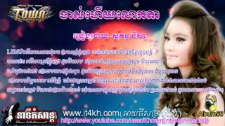 Top Songs 2014 | Sokun Nisa | Town CD Vol 56 | Cambodia music MP3