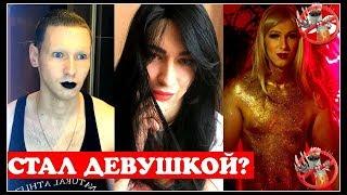Кирилл Терешин Гей ли я