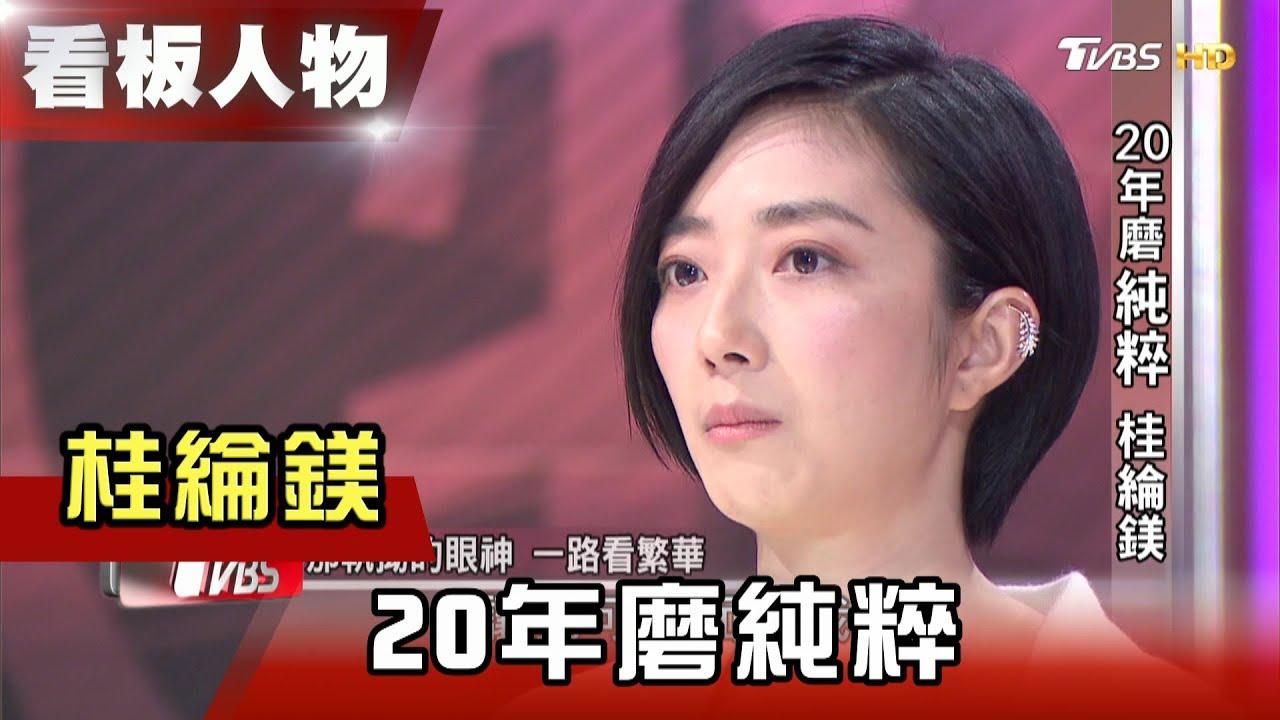 Download 20年磨純粹 桂綸鎂 看板人物 20210502 (完整版)