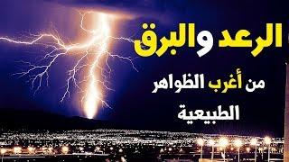تحميل صوت الرعد والبرق mp3