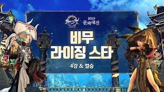[블소TV] 블레이드 앤 소울 토너먼트 2019 문파대전 - 4강/결승