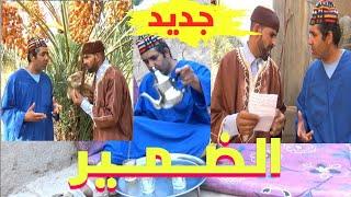 سكيتش رائع بعنوان (الضمير) جديد الفكاهة المغربية مع الثنائي حداوحميدا