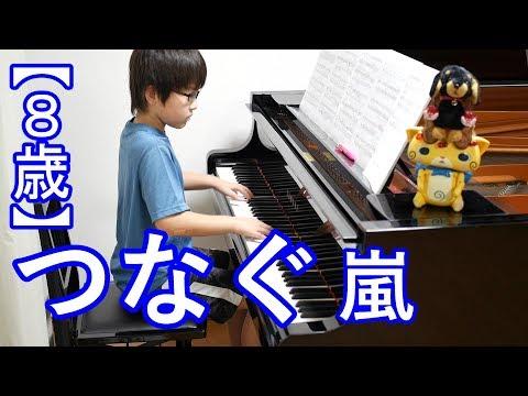 【8歳】つなぐ/嵐 映画『忍びの国』主題歌