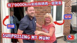 飛了9000km來給我媽媽一個驚喜 FLYING 9000KM to SURPRISE my mum...