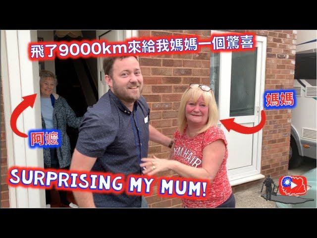 飛了9000km來給我媽媽一個驚喜 FLYING 9000KM to SURPRISE my mum