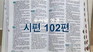 [우리말 성경] 시편 102편
