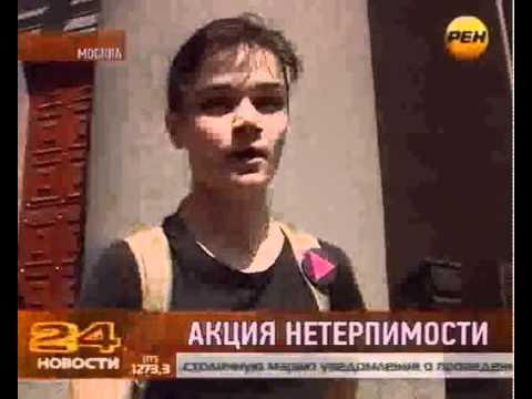 Гей-парад в Москве. Порвали на цветастый флаг