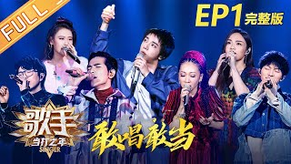 "[ENG SUB] Singer2020 EP1 Full: Hua Chenyu ""The Jackdaw Boy"" Domination The Stage"