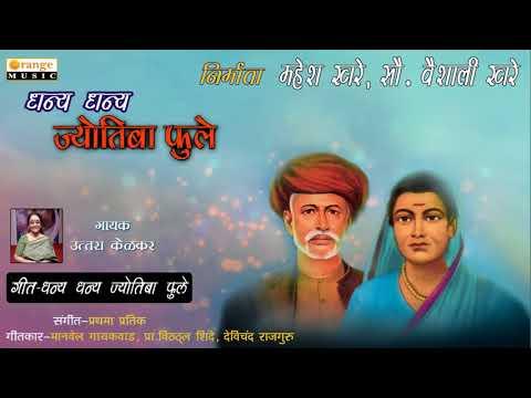Dhanya Dhanya Jyotiba Phule Song | Uttara Kelkar | Marathi Song