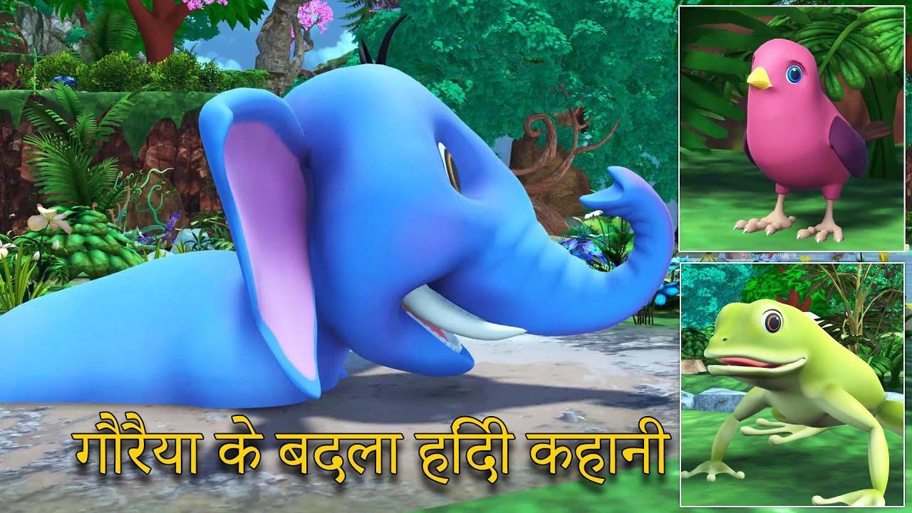 गौरैया के बदला हिंदी कहानी    Sparrows revenge on Elephant Rsk Hindi Moral Stories