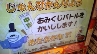 Repeat youtube video 妖怪おみくじ神社 動画 大吉でレアメダルゲットなるか!?