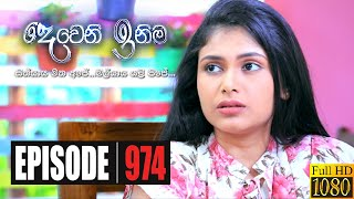 Deweni Inima | Episode 974 31st December 2020 Thumbnail