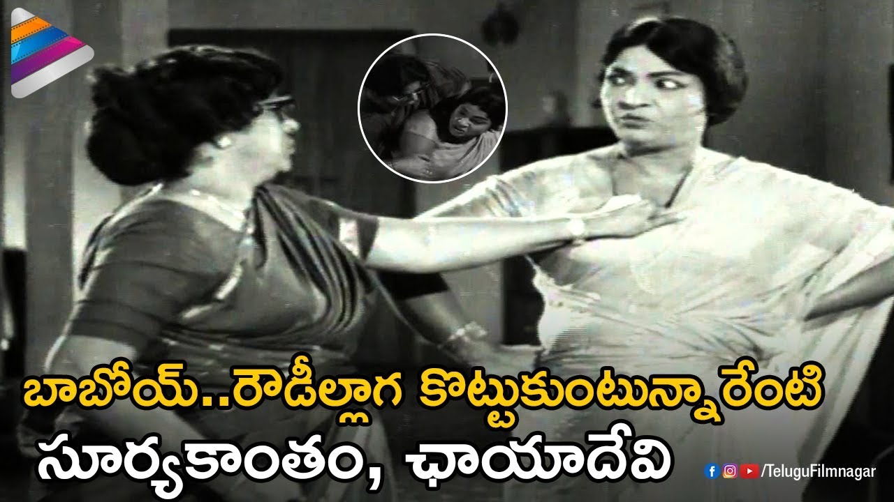 Suryakantham & Chayadevi Funny CAT FIGHT | SEE WHO WON | Best Funny Videos | Telugu FilmNagar