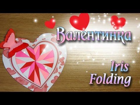 Валентинка по технике Айрис Фолдинг Valentine card Handmade Iris Folding