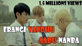 Erangi Vandhu Aadu | கதகளி  | version of Korean Baby I'm Sorry – MYNAME Song | Tamil Version