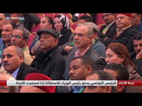 تونس.. تخيير الحكومة بين الاستقالة وثقة البرلمان  - نشر قبل 7 ساعة