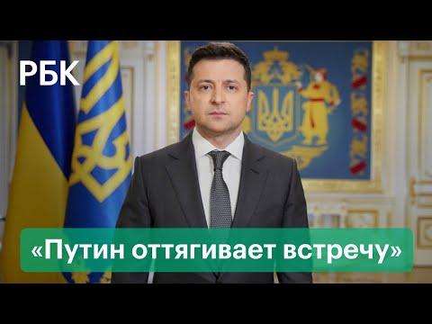 Зеленский на русском обвинил Путина в затягивании начала переговоров о конфликте в Донбассе