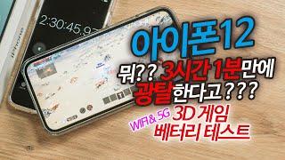 아이폰12 배터리 테스트 3D게임 광탈한다고? 확인해보…
