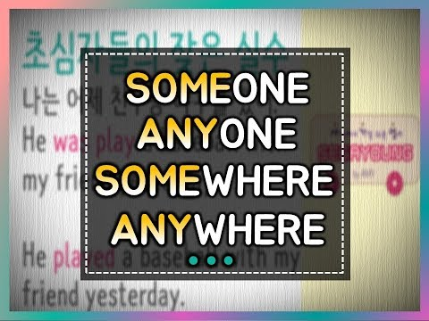 세가영 110화 - some, any로 영작하기#something#anything#somebody#anybodhy#somewhere#anywhere#기초영문법#세가영