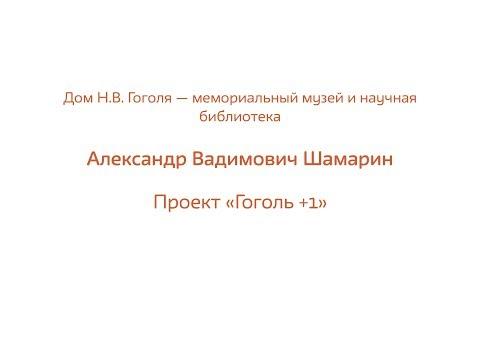 Александр Шамарин. Участник конкурса «Лучший библиотекарь города Москвы 2018».