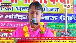 🔴 Live ।।- 5 Day part-2विराट जांभाणी हरि कथा  श्री गुरु जंभेश्वर मंदिर सरनाऊ.सांचौर से सीधा प्रसारण