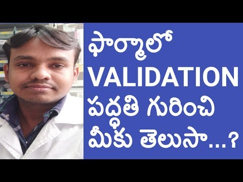 How To Know About Validation Process In Pharma Industry In Telugu || Pharma Guide
