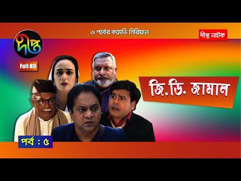 GD Jamal ep 05 | Deepto Comedy Fest