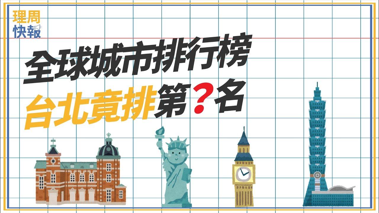 【理周快報】EP15 「全球城市潛力」最新排行!台北位居第○○名!