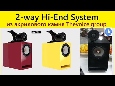 Акустика 2-way Hi-End System,своими руками,колонка,акриловый камень,акустическая система,динамик