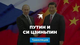 Путин и Си Цзиньпин об итогах переговоров