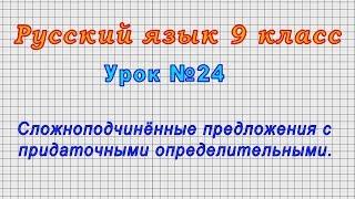 Русский язык 9 класс (Урок№24 - Сложноподчинённые предложения с придаточными определительными.)