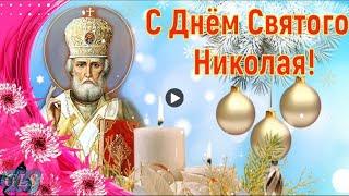 19 декабря День Николая Чудотворца Поздравить Красиво с ДНЕМ СВЯТОГО НИКОЛАЯ Красивые открытки