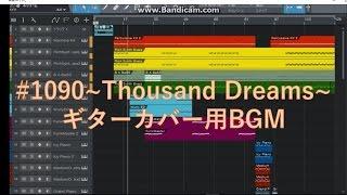 (ギターカバー用BGM) 松本孝弘 #1090~Thousand Dreams~ [sak dehi]
