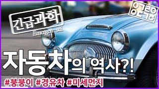자동차의 역사 (feat. 경유차, 미세먼지) [안될과…