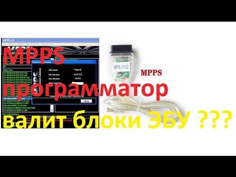 MPPS programmer EBU knocks the blocks with proshyvkoy More than 2Mb. This true?