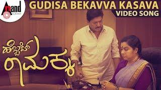 Gudisa Bekavva Kasava | Hebbet Ramakka | HD Song 2018 | Devaraj | Thara | Saviraj Cinimaas