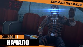 Ep.1 - Dead Space - Начало - Прохождение SMC