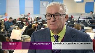 Народному артисту Беларуси Михаилу Финбергу – 70 лет
