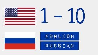 Числа от 1 до 10  - Английский язык - Русский язык