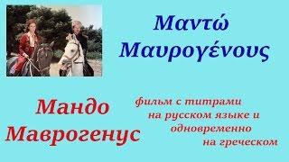 МАНДО МАВРОГЕНУС греческий фильм с титрами и на русском и на греческом языках