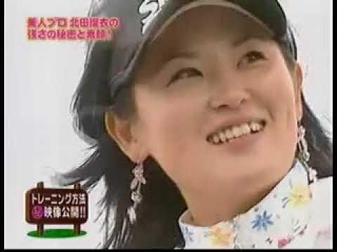 あややゴルフ24北田瑠衣 - YouTu...