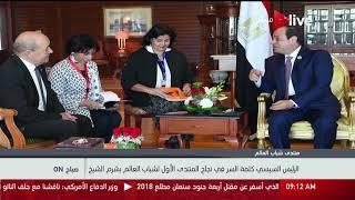 صباح ON - الرئيس السيسي كلمة السر في نجاح المنتدى الأول لشباب العالم بشرم الشيخ