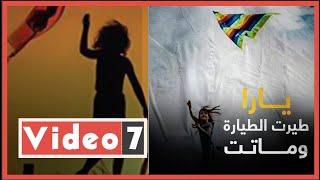 فيديو.. يارا طيرت الطيارة وماتت بعد سقوطها من الطابق الـ17 - اليوم السابع